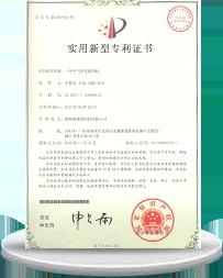 数控顶尖专利证书